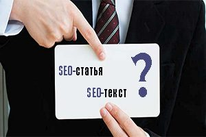 SEO article and SEO text